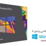 دانلود Windows 8 Persian Language Interface Pack – فارسی ساز محیط ویندوز 8