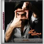 دانلودفایل صوتی گفت و گوی محسن یگانه با رادیو جوان + متن گفتگو