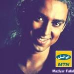جدیدترین کد آهنگ پیشواز ایرانسل مازیار فلاحی