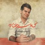 دانلود آهنگ جدید شهاب رمضان من واست جون میدم