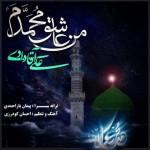 دانلود آهنگ علی آقادادی من عاشق محمدم