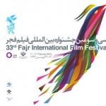 عکسها و تصاویر سی و سومین جشنواره فیلم فجر 93