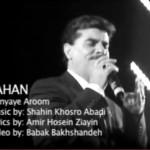 دانلود آهنگ مرحوم جهان دنیای آروم