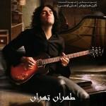 دانلود آهنگ رضا یزدانی طهران تهران – اگه عاشقت نبودم