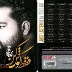 متن آهنگهای البوم رضا صادقی فقط گوش کن