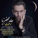 دانلود تیتراژ برنامه دعوت حامد محضر نیا