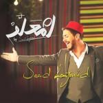 دانلود آهنگ انت معلم سعد المجرد