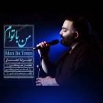 دانلود آهنگ جدید علیرضا عصار بنام من با توام