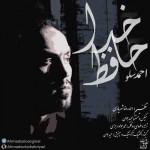 دانلود آهنگ جدید احمد رضا شهریاری به نام خداحافظ