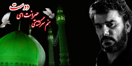 rp_Hossein-Keshtkar-Sargashteh.jpg