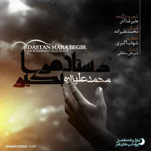 rp_Mohammad-Alizadeh-Dastan-Mara-Begir.jpg