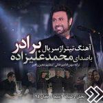 دانلود تیتراژ سریال برادر با صدای محمد علیزاده