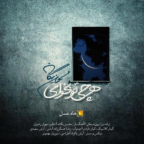 rp_Mohsen-Yeganeh-Harchi-To-Bekhay.jpg