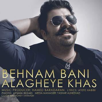 Behnam Bani - Alagheye Khas.