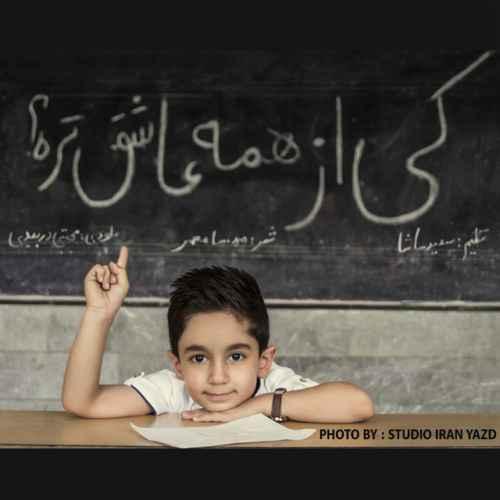 Mojtaba Dorbidi - Ki Az Hame Asheghtareh