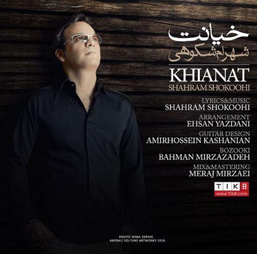 Shahram Shokoohi - Khianat1