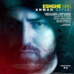 دانلود آهنگ جدید احمد صفایی به نام عشق من
