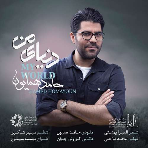 hamed-homayoun-my-world