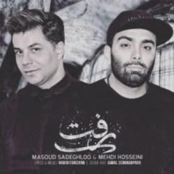 دانلود آهنگ جدید مسعود صادقلو به نام رفت