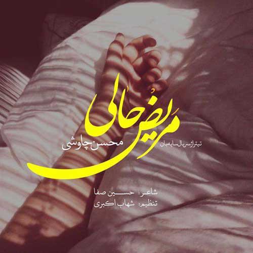 دانلود آهنگ تیتراژ سریال سایه بان از محسن چاوشی ( مریض حالی )