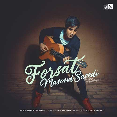دانلود آهنگ جدید مسعود سعیدی فرصت