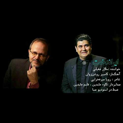 دانلود آهنگ تیتراژ سریال ایراندخت از سالار عقیلی