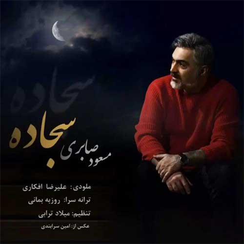 دانلود آهنگ جدید مسعود صابری سجاده | تیتراژ برنامه وقتشه