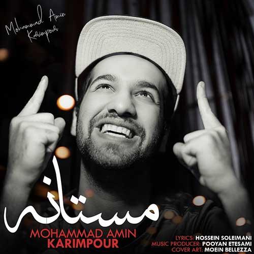 دانلود آهنگ جدید محمد امین کریم پور مستانه