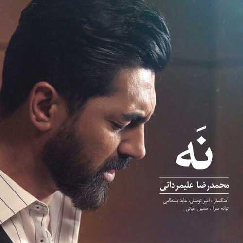 دانلود آهنگ جدید محمدرضا علیمردانی نه
