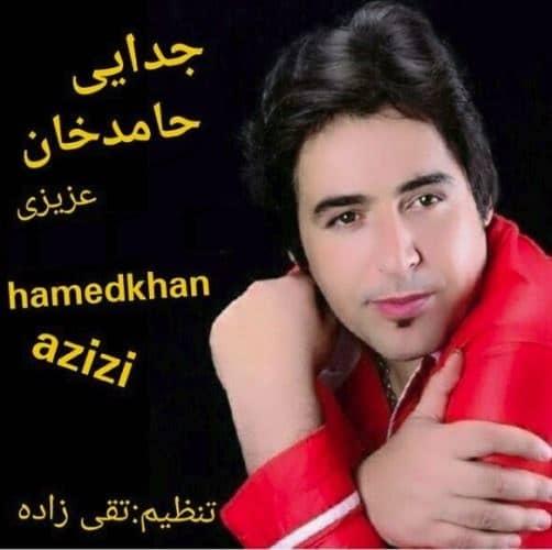 دانلود آهنگ حامد خان عزیزی جدایی