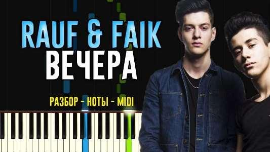 دانلود اهنگ вечера از Rauf & Faik
