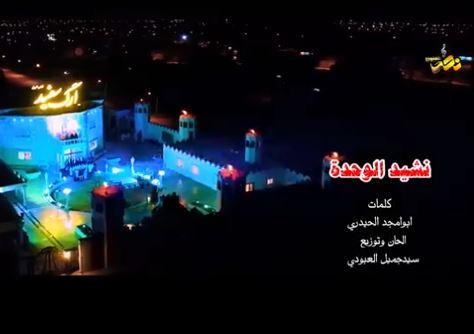 دانلود آهنگ عربی نشید الوحده ( بچه الشط ما بی چانه )