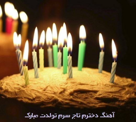دانلود آهنگ دخترم تاج سرم تولدت مبارک از عرفان سلیمی