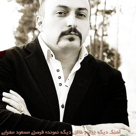 دانلود آهنگ دیگه ندارم طاقتی دیگه نمونده فرصتی مسعود مهرابی