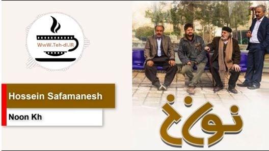 دانلود آهنگ تیتراژ پایانی سریال نون خ صادق آزمند و حسین صفامنش