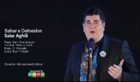 دانلود آهنگ تا بهار دلنشین از سالار عقیلی