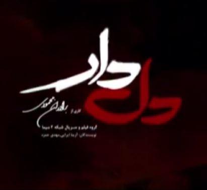 دانلود تیتراژ سریال دلدار از محسن چاوشی