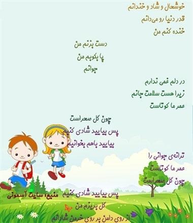 دانلود آهنگ خوشحال و شاد و خندانم از ناصر نظر