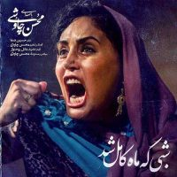 دانلود آهنگ تیتراژ فیلم شبی که ماه کامل شد از محسن چاوشی
