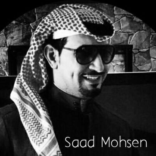 دانلود آهنگ عربی هی هی راش راش ترشرش از سعد محسن