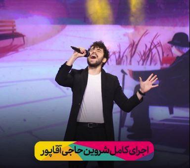 دانلود آهنگهای شروین حاجی آقاپور در مرحله اول و دوم عصر جدید