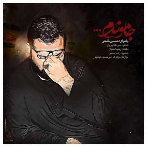 دانلود آهنگ منم باید برم به مدد امام رضا حسین خلجی