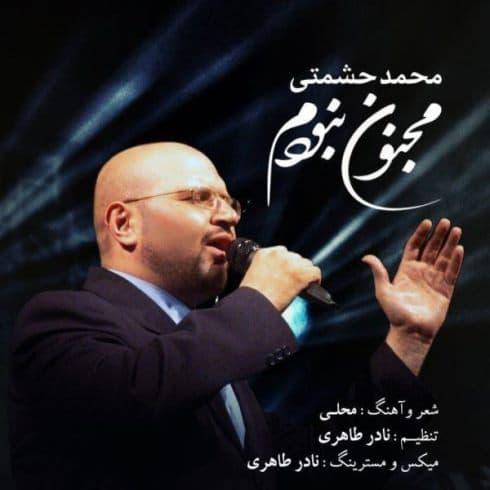 دانلود آهنگ کدوم کوه و کمر نقش تو داره یار محمد حشمتی + ریمیکس
