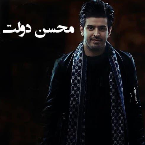 دانلود آهنگ رفیق من چرا شدی از من جدا از محسن دولت