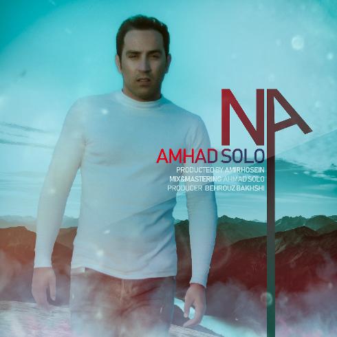 دانلود آهنگ احمد سلو نه دیگه نمیتونم باهات بمونم
