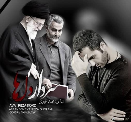 دانلود آهنگ رضا کرد برای سردار سلیمانی سردار دلها