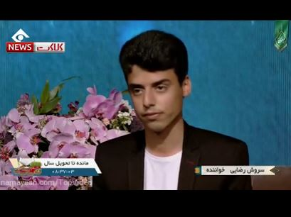 آهنگ اجراشده توسط سروش رضایی در برنامه فرمول یک ویژه برنامه تحویل سال 1399 علی ضیا