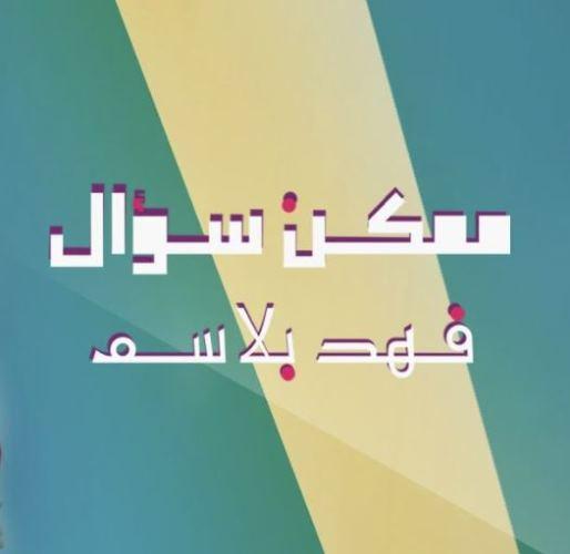 دانلود آهنگ عربی ممکن سوال شنو هل جمال