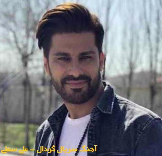 دانلود آهنگ سریال گودال از علی سفلی