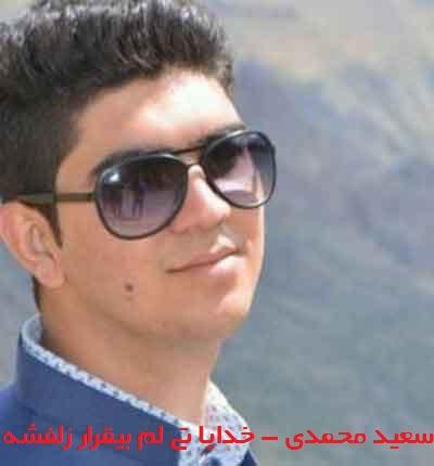 دانلود آهنگ خدایا تیام بیقرار زلفشه از سعید محمدی